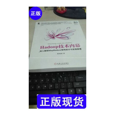 【二手旧书9成新】Hadoop技术内幕:深入解析MapReduce架构设计与实现原理 /不详 机【正版现货,下单即发,注意售价高于定价】