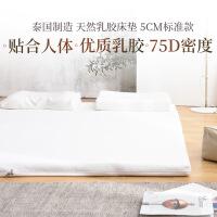 【网易严选 限时抢】泰国制造 天然乳胶床垫 5CM标准款