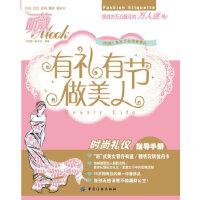 有礼有节做美人昕薇MOOK著中国纺织出版社9787506481281