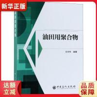 油田用聚合物 王中华著 9787511449436 中国石化出版社有限公司 新华正版 全国70%城市次日达