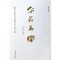 金石为开:第二届骆�M�M师生篆刻书法艺术展作品集