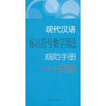 现代汉语规范手册・现代汉语标点符号数字用法规范手册