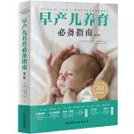 早产儿养育必备指南(第二版)