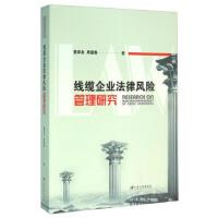 线缆企业法律风险管理研究, 董家友,周爱春 ,江苏大学出版社