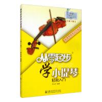 从零起步学小提琴(第2版) 李本华 著 9787556600229 上海音乐学院出版社【直发】 达额立减 闪电发货 80