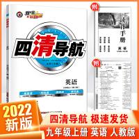 2019秋 四清导航 英语九年级上册 RJ人教版