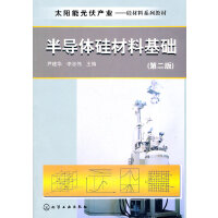 太阳能光伏产业--半导体硅材料基础(尹建华)(第二版)