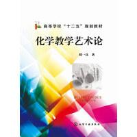 化学教学艺术论(刘一兵)