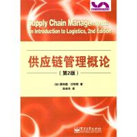 正版畅销 物流与供应链管理系列 供应链管理概论(第2版)/电子工业出版社