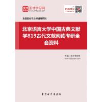 2021年北京语言大学中国古典文献学819古代文献阅读考研全套资料复习汇编(含:本校或全国名校部分真题、教材参考书的重