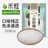 禾煜 白砂糖 400g/袋 白砂糖 厨房调味