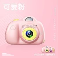 【领券下单更优惠】儿童趣味迷你照相机玩具可拍照小相机旅游旅游单反摄像机 粉