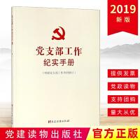 2019年新版 党支部工作纪实手册(根据党支部工作条例修订) 党建读物出版社 9787509911440