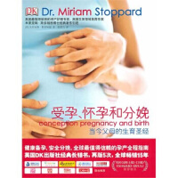 【新书店正品包邮】受孕、怀孕及分娩:当今父母的生育圣经 米里亚姆・斯多帕德(Dr. Miriam Stoppard),