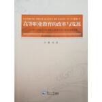 高等职业教育的改革与发展 徐涵 9787551712729 东北大学出版社
