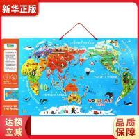 儿童超大尺寸世界地图木质磁力拼图(官方正版 双面多用 地理启蒙) 北斗儿童地理 北斗童书出品