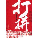 打拼:乡村候鸟 邓建华 9787514300888 现代出版社