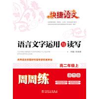 快捷语文 语言文字运用与读写周周练 高二年级上(活页版)