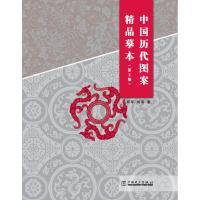 中国历代图案精品摹本 第2版