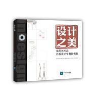 设计之美――实用艺术品外观设计专利案例集