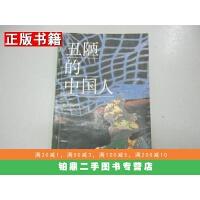 【二手9成新】丑陋的中国人柏杨著花城出版社1986年印E2 9