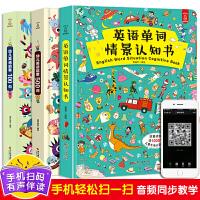 【全套3册】幼儿英语启蒙教材 英语单词情景认知书+500词+100句 儿童英语单词大书 幼儿园英文绘本入门一二年级少儿读