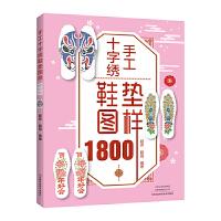 2021新书 手工十字绣鞋垫图样1800 手工书 刺绣鞋垫 成人儿童鞋垫拖鞋图样动物植物婚庆十字绣图样 鞋垫花样款式图案