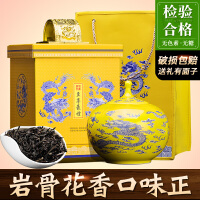 大红袍茶叶 武夷岩茶 精美瓷罐装*浓香型乌龙茶礼盒装200克