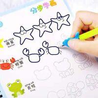 宝宝学画画儿童学前魔法练绘画幼儿园三步简笔画凹槽写字帖描红本
