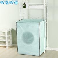 物有物语 洗衣机罩 家用洗衣机罩直筒轮波滚筒上开自动防尘罩冰箱套子防水防尘挂袋
