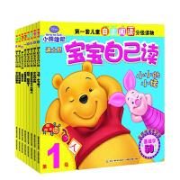 小熊维尼迪士尼宝宝自己读全套8册 儿童绘本图书0-3-4-5-6岁幼儿故事书籍读物 幼儿园宝宝亲子绘本启蒙故事书 飞吧