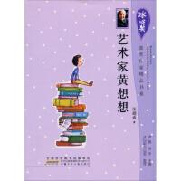 冰心奖获奖作家精品书系:艺术家黄想想 汪�h含,徐鲁,翌平 9787539770666