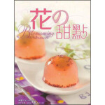 【正版现货】花之甜�c ������ 9789621437693 �f里�C��-�f里��店