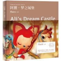 阿狸 梦之城堡(典藏版)Hans,博集天卷 出品湖南文艺出版社9787540487461