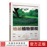地被植物景观植物造景丛书周厚高园林配置绿化应用栽培设计书籍园林植物园林绿化园林应用栽培应用绿化设计植物设计正版