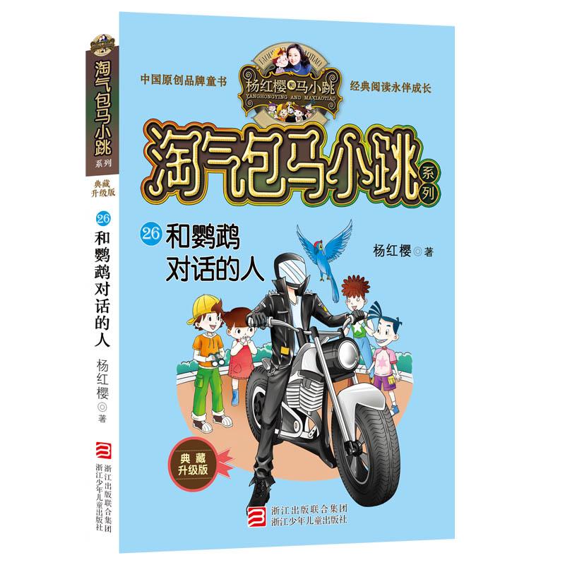 杨红樱淘气包马小跳系列 典藏升级版:和鹦鹉对话的人 中国原创品牌童书 经典阅读永伴成长