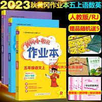 黄冈小状元五年级上册人教版语文数学英语作业本共3本2019秋人教版