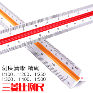 得力比例尺8930高精度设计三棱尺多功能绘图制图测量工具30cm