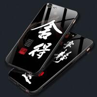 苹果6手机壳玻璃iPhone6splus套软硅胶男6plus磨全包