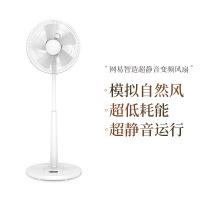 【网易严选大牌日返场 超值专区】网易智造超静音变频直流风扇 电扇电风扇