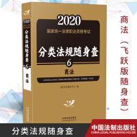 2020国家统一法律职业资格考试分类法规随身查:商法 中国法制出版社