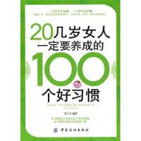 【二手旧书9成新】 20几岁女人一定要养成的100个好习惯 茜子,茜子 9787506468312 中国纺织出版社