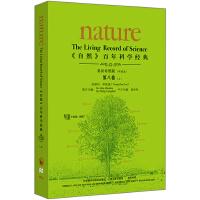 《自然百年科学经典》(英汉对照平装版)第八卷上(1993-1997)