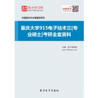 2022年重庆大学915电子技术三[专业硕士]考研全套资料复习汇编(含:本校或全国名校部分真题、教材参考书的重难点笔记课