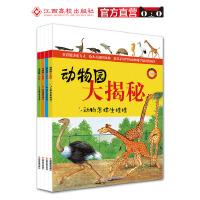 动物园大揭秘:动物园里乐事多 全套4本 动物宝宝学本领 动物也玩玩具吗 动物怎么生娃娃 动物园里乐事多 幼儿科普 草原