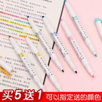 日本斑马 ZEBRA Mildliner新色淡色系列双头荧光笔标记笔记号wkt7