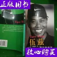 [二手旧书9成新]精英系列・伍兹:高尔夫天王 /[美]吉恩・基尼・?