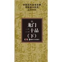 中国历代法书名碑原版放大折页系列:龙门二十品(下)