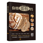 你懂面包吗 谭海彬 9787541836268 陕西旅游出版社