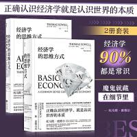 经济学的思维方式:基础篇+现实应用篇(套装共2册)